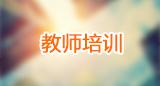 教师培训 - 宁波大学继续教育学院