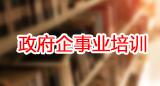 政府企事业培训 - 宁波大学继续教育学院