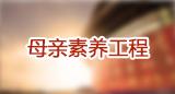 母亲素养工程 - 宁波大学继续教育学院
