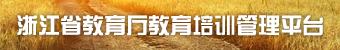 浙江省教育厅教育培训管理平台