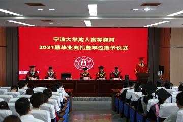 宁波大学成人高等教育2021届毕业典礼暨学位授予仪式 隆重举行